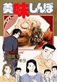 美味しんぼ 97 (97)