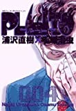 プルートウ―鉄腕アトム「地上最大のロボット」より (4)