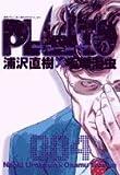 PLUTO 4―鉄腕アトム「地上最大のロボット」より (4)