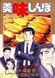 美味しんぼ 98 (98)