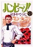 バンビ~ノ! 8 (8)
