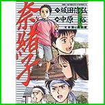 奈緒子 (ビッグコミックス) 全 34 巻