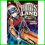 BUGS LAND (ビッグ コミックス〔スペシャル〕) 1~5 巻