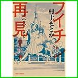 フイチン再見! (ビッグ コミックス〔オリジナル〕) 1~5 巻