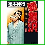 新黒沢 最強伝説 1~6 巻