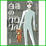 白暮のクロニクル (ビッグ コミックス) 1~8 巻