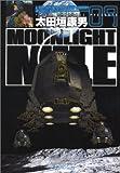 MOONLIGHT MILE(9)