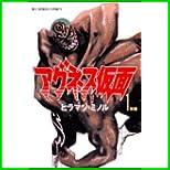アグネス仮面 (ビッグコミックス) 全 8 巻