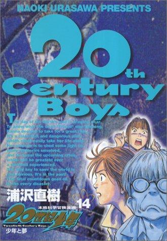 20世紀少年―本格科学冒険漫画 (14)
