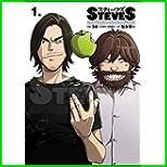 スティーブズ 1~2 巻