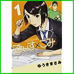 でぃす×こみ (ビッグコミックススペシャル) 1~2 巻