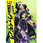 王様達のヴァイキング 9 (ビッグコミックス)
