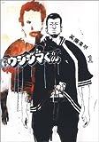 闇金ウシジマくん 1 (1)