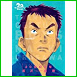 20世紀少年 完全版 (ビッグ コミックス〔スペシャル〕) 1~7 巻