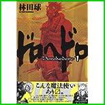 ドロヘドロ (BIC COMICS IKKI) 1~20 巻