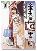 金魚屋古書店 3 (3)