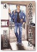 金魚屋古書店 4 (4)