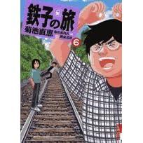 鉄子の旅 6
