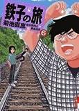 鉄子の旅 6 (6)
