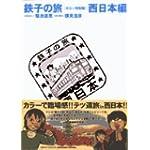 鉄子の旅 4 カラー特別版 西日本編 (IKKI COMIX スペシャル)