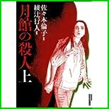 月館の殺人 新装版 (IKKI COMIX) 上下 巻