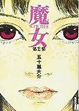 魔女 2 (2)
