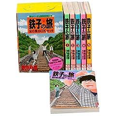 鉄子の旅 全6集BOX