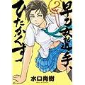早乙女選手、ひたかくす 2 (ビッグコミックス)