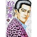土竜の唄外伝 狂蝶の舞~パピヨンダンス~ 8 (ビッグコミックス) (0 クリップ)