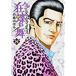 土竜の唄外伝 狂蝶の舞~パピヨンダンス~ 8 (ビッグコミックス)