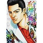 土竜の唄外伝 狂蝶の舞~パピヨンダンス~(9): ビッグ コミックス