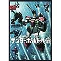 機動戦士ガンダム サンダーボルト 外伝 2 (ビッグコミックススペシャル) (0 クリップ)