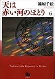天は赤い河のほとり (6)