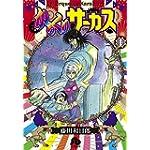 からくりサーカス 1 (小学館文庫)
