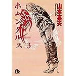 ホムンクルス 3 (小学館文庫 やC 22)