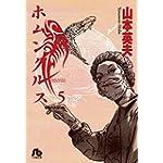 ホムンクルス 5 (漫画文庫)