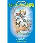 世界名作シリーズ トム・ソーヤの冒険 (小学館ジュニア文庫)