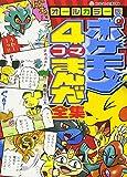 ポケモン4コマまんが全集—オールカラー版
