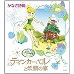 Disney ティンカー・ベルと妖精の家 (創作児童読物)