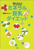 ミネラル豆乳ダイエット―野菜に含まれるミネラルが効く
