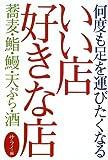 何度でも足を運びたくなるいい店好きな店―蕎麦・鮨・鰻・天ぷら・酒
