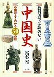 教科書では読めない中国史―中国がよくわかる50の話