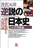 逆説の日本史〈6〉中世神風編