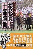 桜花賞十番勝負―「優駿」観戦記で甦る