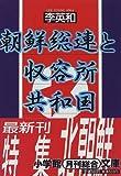 朝鮮総連と収容所共和国