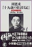 周恩来『十九歳の東京日記』―1918.1.1~12.23