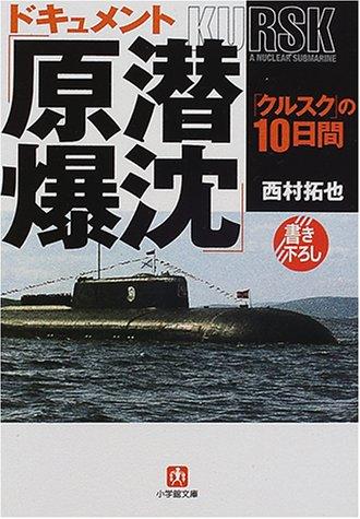 ドキュメント「原潜爆沈」―「クルスク」の10日間
