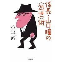 係長・山口瞳の<処世>術 (小学館文庫)