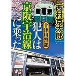 十津川警部 犯人は京阪宇治線に乗った (小学館文庫)