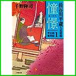 長谷川平蔵人足寄場 平之助事件帖 (小学館文庫) 1~2 巻